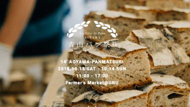 10月13日(土)14日(日) 青山パン祭り 出店