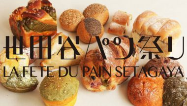 10月6日(土)7日(日) 世田谷パン祭り 出店
