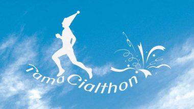 """街を走って歩いて楽しむイベント""""多摩シャルソン""""に参加いたします。"""