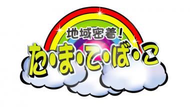 多摩テレビ 『地域密着たまてばこ』で紹介されます/7月7日(日)~20日(土)