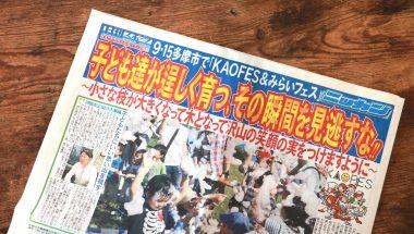 『日刊スポーツ』 KAOFES特集 に掲載されました!