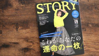 雑誌『STORY』(2019年12月号)に当店が掲載されました!