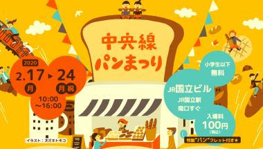 2月17日(月)〜22日(土) 中央線パンまつり 出店
