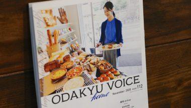 小田急電鉄の広報誌『ODAKYU VOICE』に掲載されました!