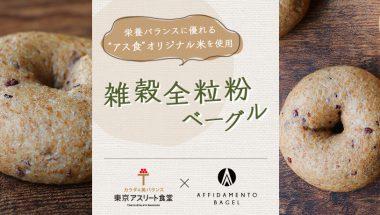 「東京アスリート食堂」 オリジナル米を使用!コラボベーグル販売開始