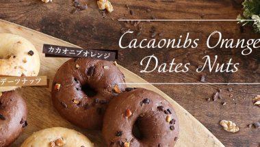 カカオニブオレンジ&デーツナッツ 新商品のお知らせ