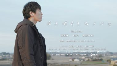 村上純(しずる)主演ショートムービー「僕とぼくとカノジョ」に撮影協力いたしました。
