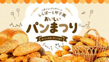 3月14日(日)兵庫県ららぽーと甲子園 おいしいパン祭り 出店
