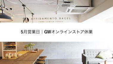 5月の店頭営業|GWのオンラインストア休業について