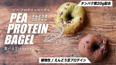 【ピープロテインベーグル】えんどう豆プロテイン|2種 販売開始