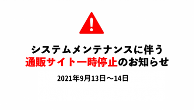 【重要】9月13日(月)〜14日(火)システムメンテナンスのため通販サイトをご利用いただけません。